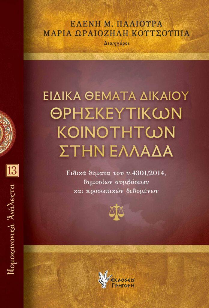 Ειδικά Θέματα Δικαίου Θρησκευτικών Κοινοτήτων στην Ελλάδα