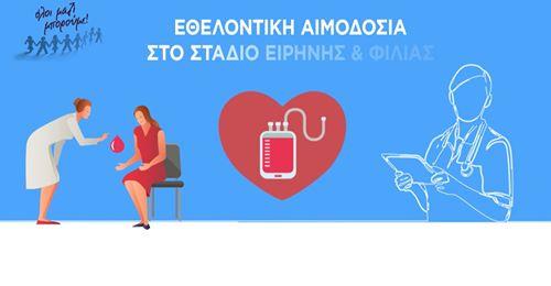 Εθελοντική Αιμοδοσία στο Στάδιο Ειρήνης & Φιλίας θα διοργανωθεί στις 25/05/2021