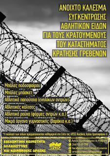 Ανοιχτό κάλεσμα συγκέντρωσης Aθλητικών Eιδών για τους κρατούμενους των Φυλακών Γρεβενών