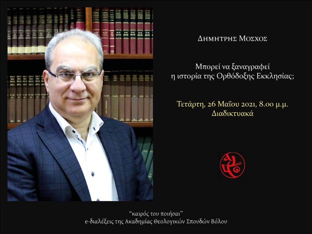 Μπορεί να ξαναγραφεί η ιστορία της Ορθόδοξης Εκκλησίας; - Διαδικτυακή ομιλία του Δημήτρη Μόσχου (VIDEO)