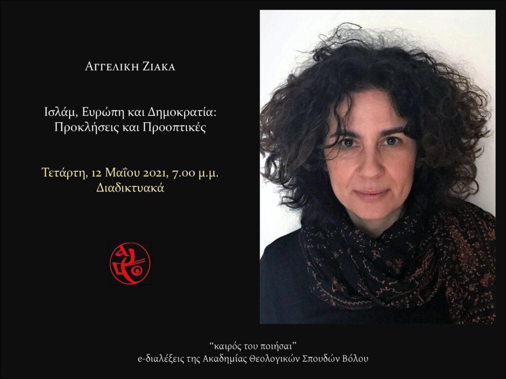Διαδικτυακή Διάλεξη της Αγγελικής Ζιάκα με θέμα: Ισλάμ, Ευρώπη και Δημοκρατία - Προκλήσεις και προοπτικές