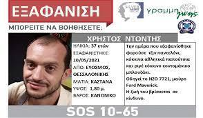 Εξαφανίστηκε 37χρονος στην Θεσσαλονίκη – Η ζωή του βρίσκεται σε κίνδυνο