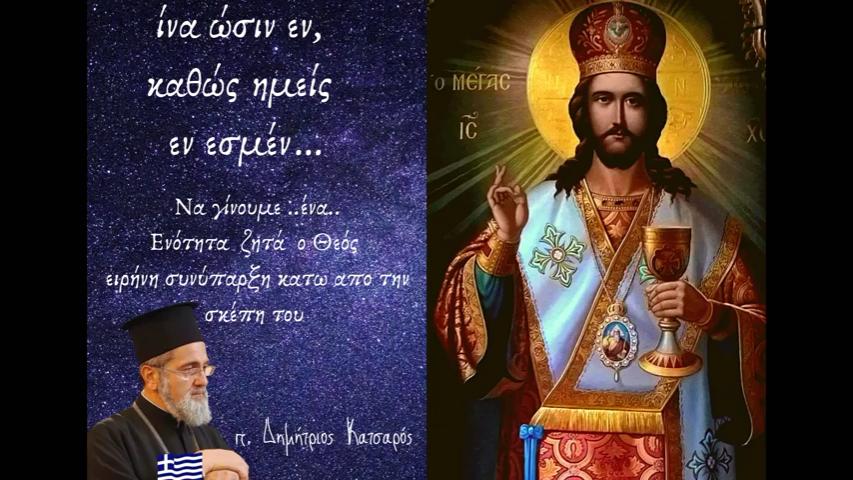 Κυριακή των Θεοφόρων Πατέρων 13 Ιουνίου 2021 - Του Αιδεσιμολογιωτάτου Πρωτοπρεσβυτέρου πατρός Δημητρίου Κατσαρού (VIDEO)