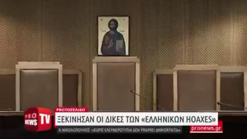 Ξεκίνησαν οι Δίκες των Ελληνικών hoaxes  (VIDEO)