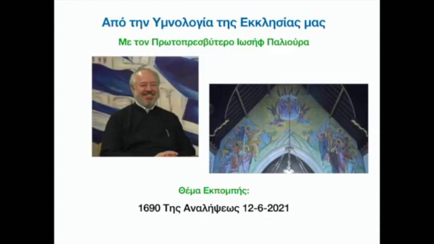 1690 Της Αναλήψεως YOUTUBE 12/6/2021 - Με τον Αιδεσιμολογιώτατο Πρωτοπρεσβύτερο π. Ιωσήφ Παλιούρα - Κληρικό της Ιεράς Αρχιεπισκοπής Θυατείρων και Μεγάλης Βρετανίας  (VIDEO)