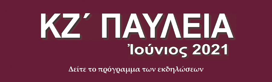 Πρόγραμμα Εκδηλώσεων ΚΖ' ΠΑΥΛΕΙΑ στην Ιερά Μητρόπολη Βεροίας, Ναούσης και Καμπανίας (Ιούνιος 2021)