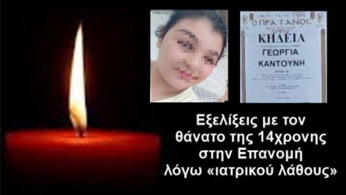 """Επανομή Θεσσαλονίκης: Αναβολή της Κηδείας της 14χρονης λόγω Νεκροψίας - Νεκροτομής για το """"Ιατρικό λάθος"""" (Α' & Β' VIDEO)"""