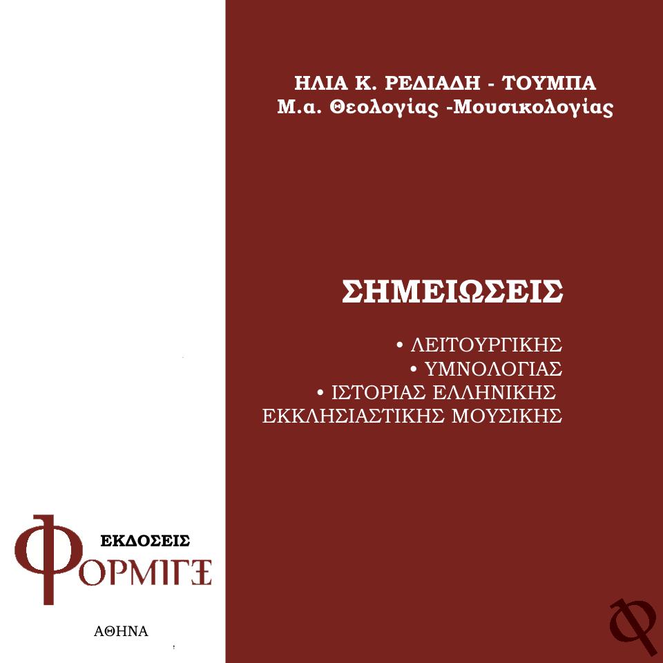 Σημειώσεις Λειτουργικής-Υμνολογίας-Ιστορίας Ελληνικής Εκκλησιαστικής Μουσικής