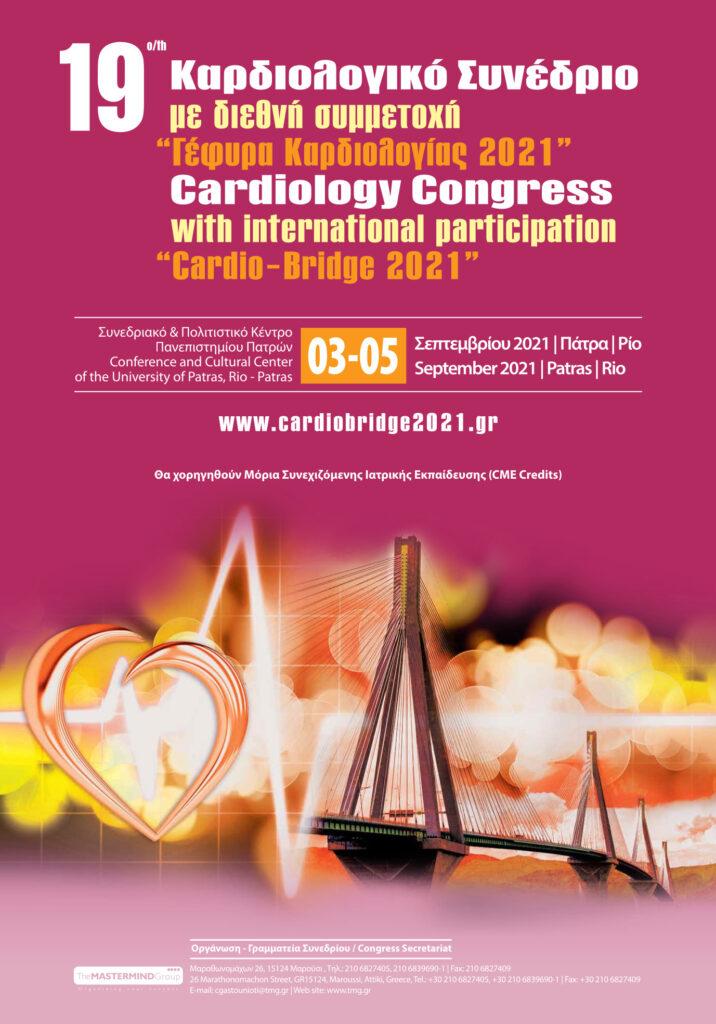 19ο ΚΑΡΔΙΟΛΟΓΙΚΟ ΣΥΝΕΔΡΙΟ (με διεθνή συμμετοχή) Γέφυρα Καρδιολογίας 2021 (VIDEO)