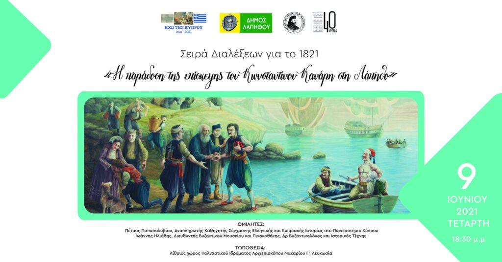 Διαλέξεις για το 1821 - «Η παράδοση της επίσκεψης του Κωνσταντίνου Κανάρη στη Λάπηθο» (VIDEO)