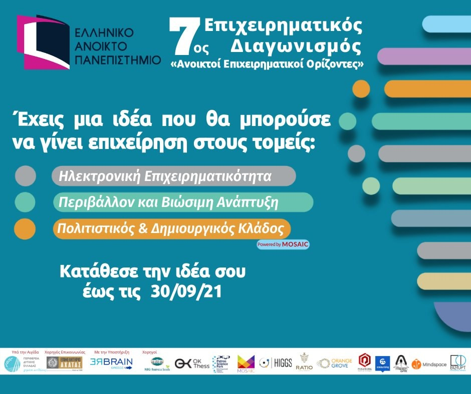 Το Γραφείο Διασύνδεσης Επιχειρηματικότητας και Καινοτομίας του ΕΑΠ με την υποστήριξη του Εργαστηρίου Μάνατζμεντ & Δημοσίας Διοίκησης της ΣΚΕ του Ιδρύματος, προκηρύσσουν τον 7ο Επιχειρηματικό Διαγωνισμό