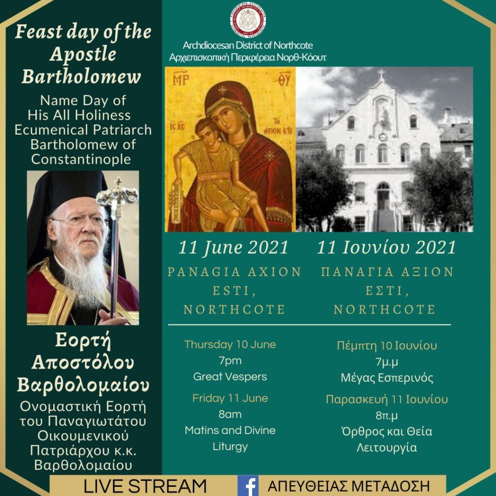 Θρησκευτική Πανήγυρις Παναγίας Άξιον Εστίν καί Αποστόλου Βαρθολομαίου την Παρασκευή 11η Ιουνίου 2021 (VIDEO)
