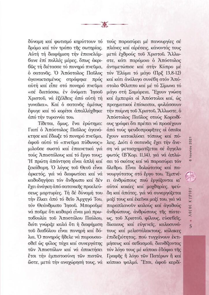 """""""Λόγος Κυρίου"""" - 06/06/2021 - Θεοῦ ἄγνοια θάνατός ἐστι ψυχῆς"""