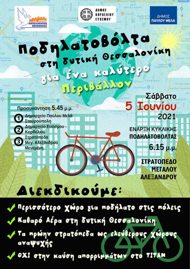 Διαδημοτική ποδηλατοβόλτα από τους Δήμους Κορδελιού Ευόσμου, Αμπελοκήπων Μενεμένης & Παύλου Μελά  το Σάββατο 5 Ιουνίου 2021