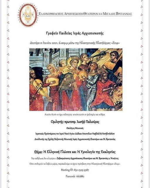 Ομιλία με θέμα: Η Ελληνική Γλώσσα και η Υμνολογία της Εκκλησίας θα γίνει την Δευτέρα 21 Ιουνίου 2021 με ομιλιτή τον Αιδεσιμολογιώτατο Πρωτοπρεσβύτερο π. Ιωσήφ Παλιούρα - Κληρικό της Ιεράς Αρχιεπισκοπής Θυατείρων και Μεγάλης Βρετανίας (VIDEO)