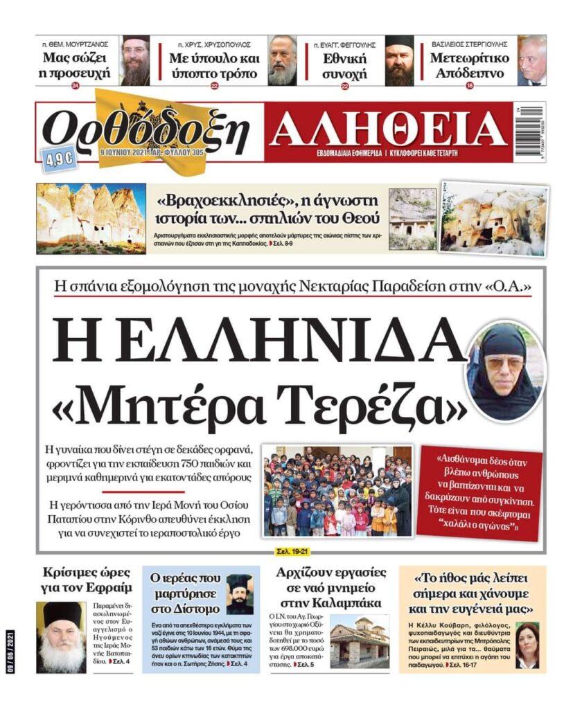 Aυτή την Eβδομάδα η «Ορθόδοξη Αλήθεια» γιορτάζει την Eπέτειο της Εθνεγερσίας και κυκλοφορεί με την σκληρόδετη πολυτελή έκδοση: «1821-2021 Ελλήνων Ιερά» (VIDEO)