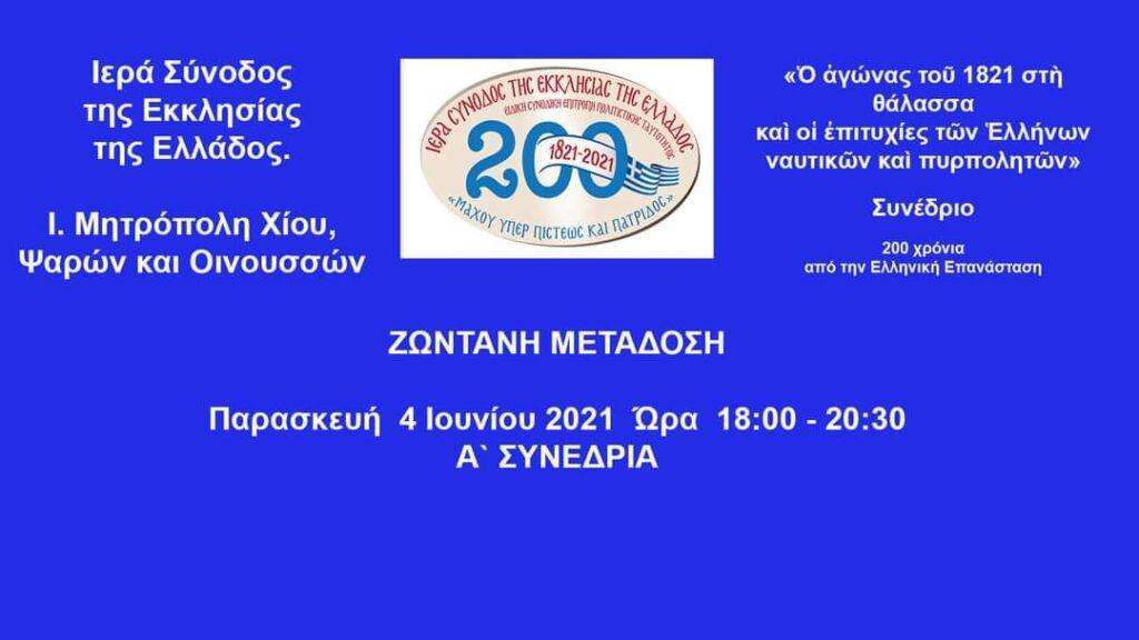 Ζωντανή μετάδοση από την Ιερά Μητρόπολη Χίου - Επιστημονικό Συνέδριο (VIDEO  -  04/06/2021)