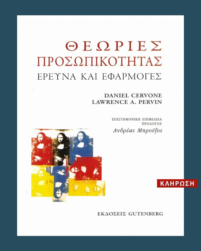 ΚΛΗΡΩΣΗ: Lawrence Pervin, Daniel Cervone «Θεωρίες προσωπικότητας» - Τρεις τυχεροί θα κερδίσουν το βιβλίο