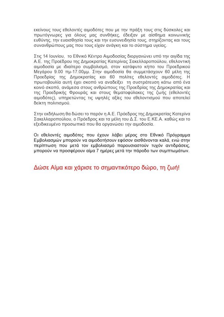 Ολοήμερη Εθελοντική Αιμοδοσία που διοργανώνει το ΕΚΕΑ την Παρασκευή 9 Ιουνίου 2021 και την Παρασκευή 9 Ιουλίου 2021