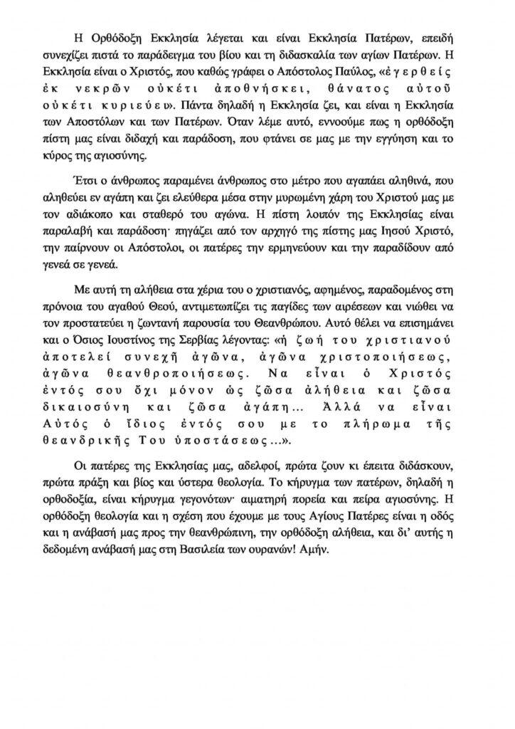 Γραπτό Κύρυγμα Κυριακής των Αγίων Πατέρων (Πράξ. Κ' 16-18, 28-36) (13/06/2021)