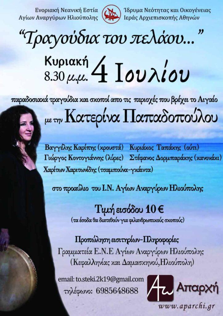<<Τραγούδια του Πελάου...>> Διοργανώνουν η Ενοριακή Νεανική Εστία Αγίων Αναργύτων Ηλιούπολης με το Ίδρυμα Νεότητος και Οικογένειας της Ιεράς Αρχιεπισκοπής Αθηνών στις 04/07/2021