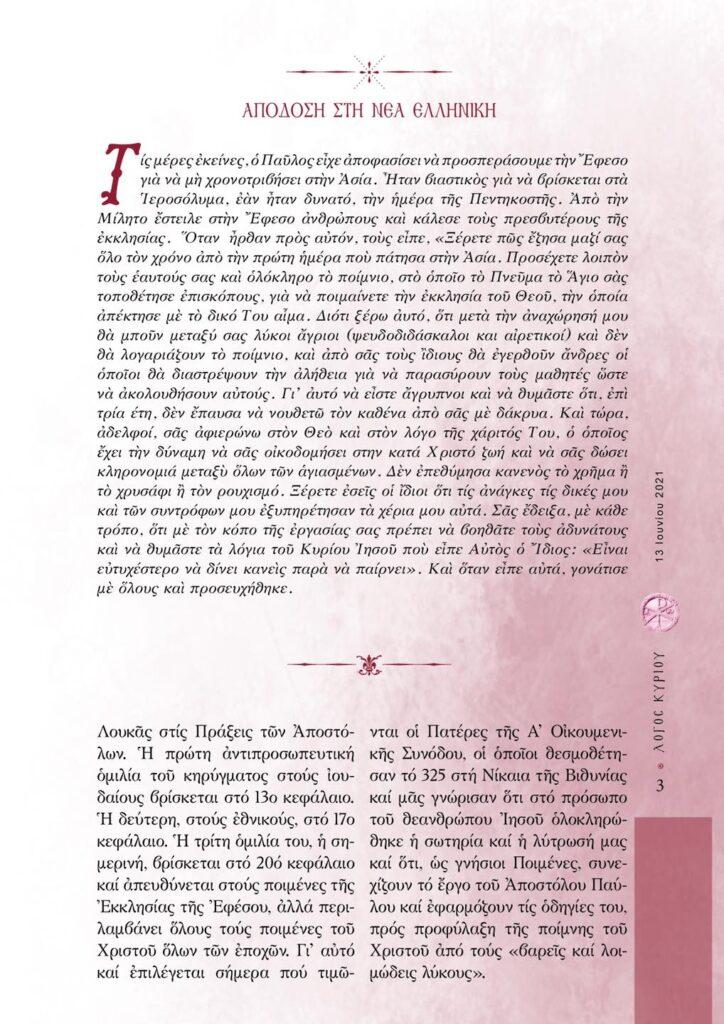 """""""Λόγος Κυρίου"""" - 13/06/2021-Κληρικός=Σάρκα απο τη σάρκα του λαού"""