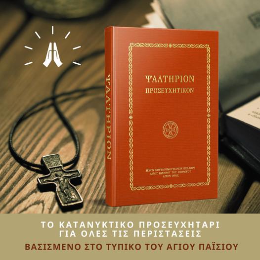 To Ψαλτήρι το πιο αγαπημένο βιβλίο των Ορθοδόξων Χριστιανών, σε μια καλαίσθητη Αγιορείτικη Έκδοση και σε μοναδική τιμή