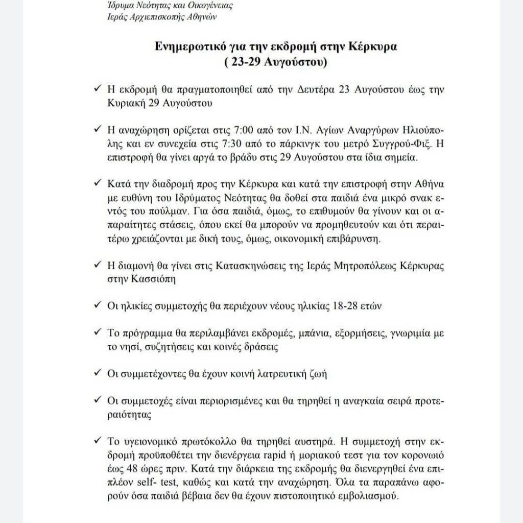 Το Ίδρυμα Νεότητος και Οικογένειας διοργανώνει Νεανική Σύναξη στη Κέρκυρα από τις 23 Αυγούστου 2021 έως και τις 29 Αυγούστου 2021