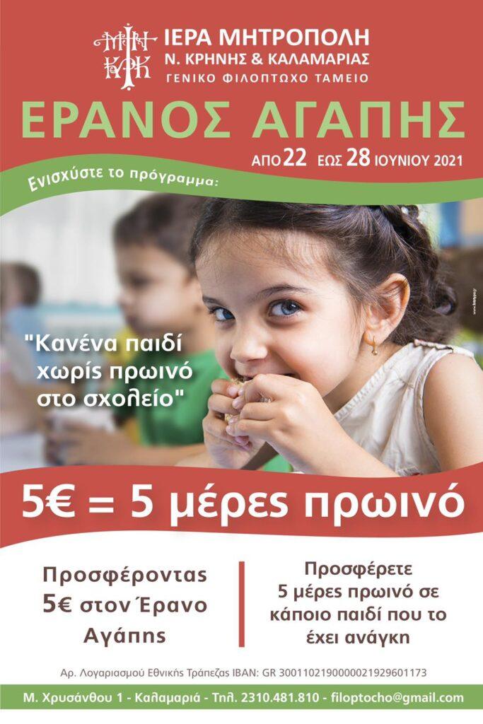 Ερανό Αγάπης διοργανώνει η Ιερά Μητρόπολη Νέας Κρήνης και Καλαμαριάς από τις 22 Ιουνίου 2021 έως 28 Ιουνίου 2021
