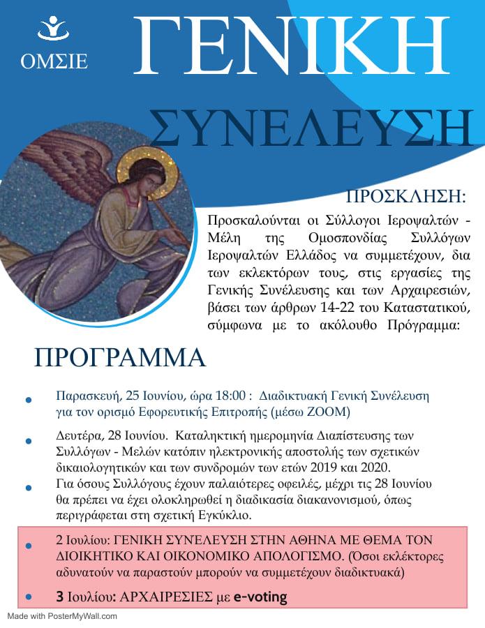 Γενική Συνέλευση και Αρχαιρεσίες Ομοσπονδίας Συλλόγων Ιεροψαλτών Ελλάδος