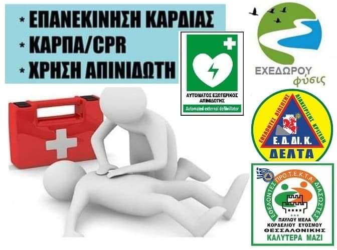 Δωρεάν Ενημέρωση ΚΑΡΠΑ - Πρώτες Βοήθειες στις 22/06/2021 στο Καλοχώρι