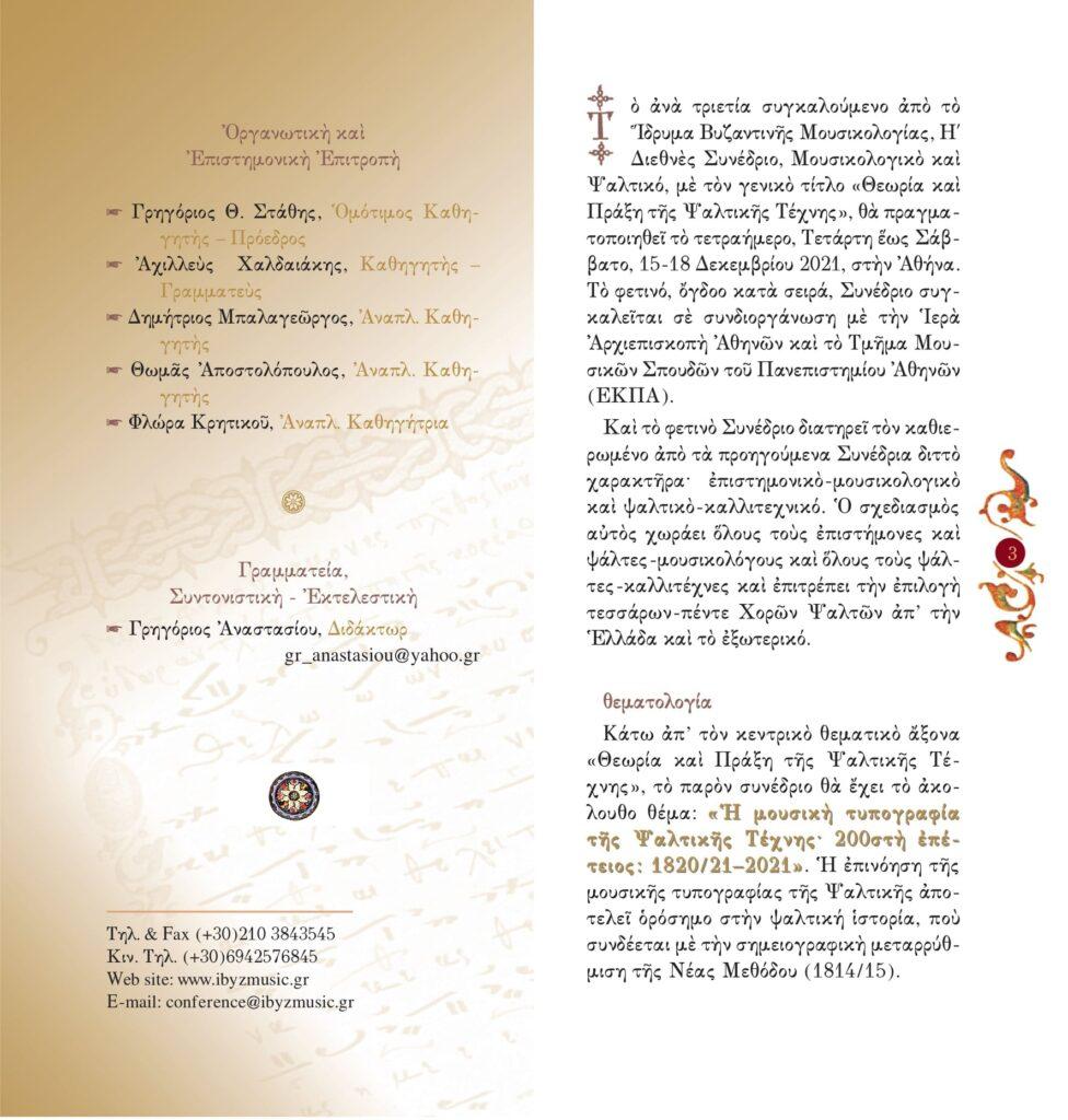 Η΄ Διεθνές Μουσικολογικό & Ψαλτικό Συνέδριο (Ἀθήνα, 15-18 Δεκεμβρίου 2021)