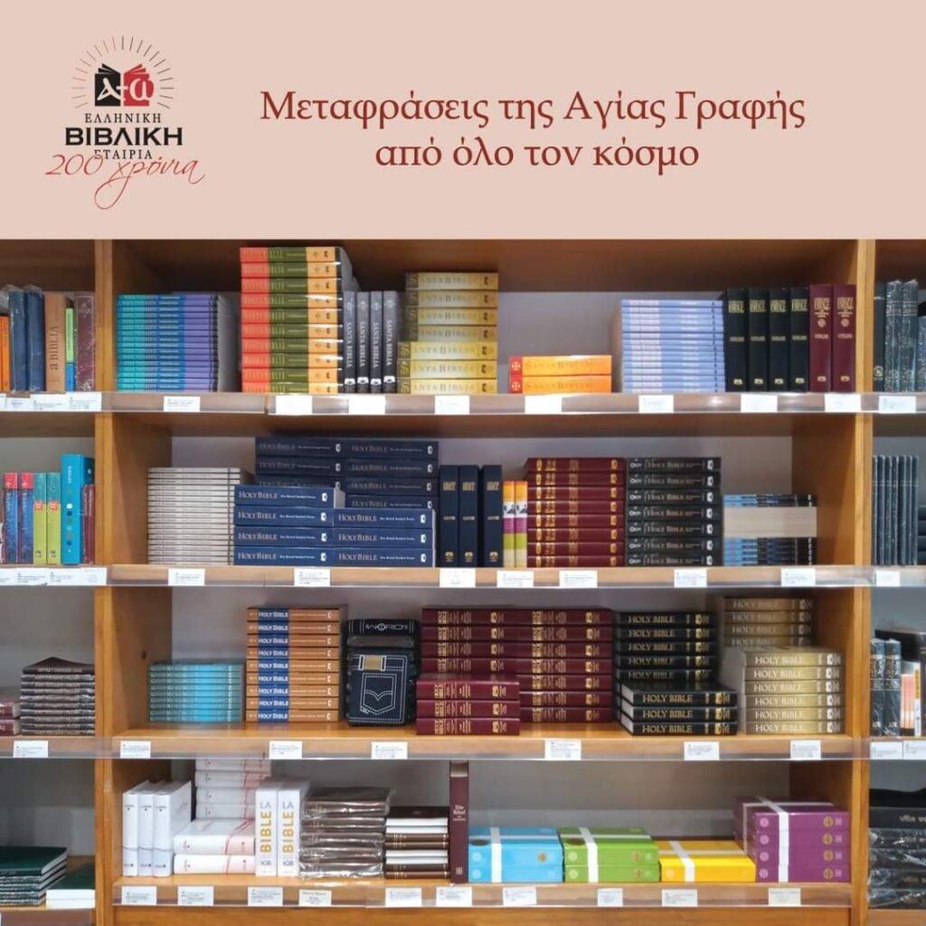 Μεταφράσεις της Αγίας Γραφής από όλο τον κόσμο