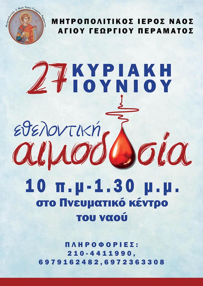 Εθελοντική Αιμοδοσία διοργανώνει ο Ιερός Μητροπολιτικός Ναός Αγίου Γεωργίου Περάματος στις 27/06/2021
