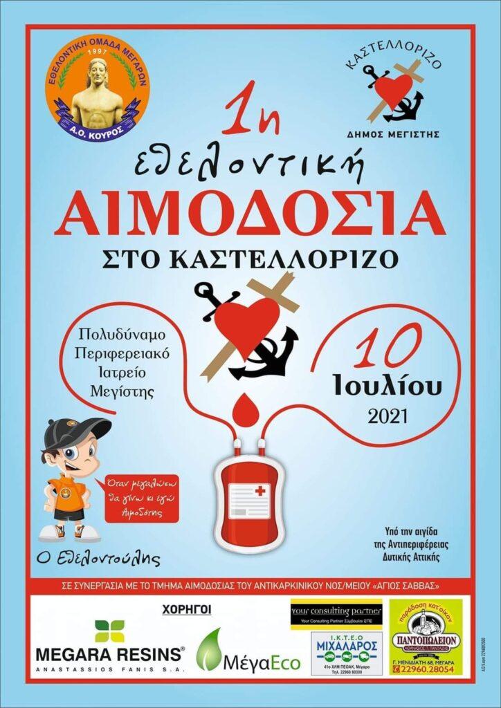 1η Εθελοντική Αιμοδοσία θα διοργανωθεί στο Καστελλόριζο στις 10/07/2021