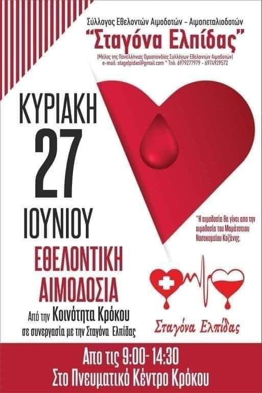 Εθελοτνική Αιμοδοσία διοργανώνει ο Σύλλογος Εθελοντών Αιμοδοτών - Αιμοπεταλείων <<Σταγόνα Ελπίδας>> στις 27/06/2021