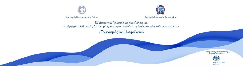 Το Υπουργείο Προστασίας του Πολίτη και το Αρχηγείο της Ελληνικής Αστυνομίας σας προσκαλούν στην Διαδικτυακή Εκδήλωση με θέμα: <<Τουρισμός και Ασφάλεια>> (VIDEO)