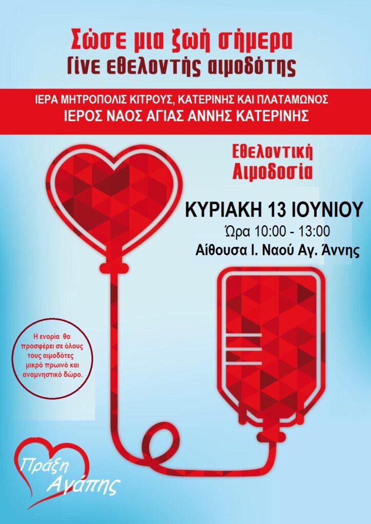 Εθελοντική Αιμοδοσία διοργανώνει ο Ιερός Ναός Αγίας Άννης / Κατερίνης την Κηριακή 13/06/2021
