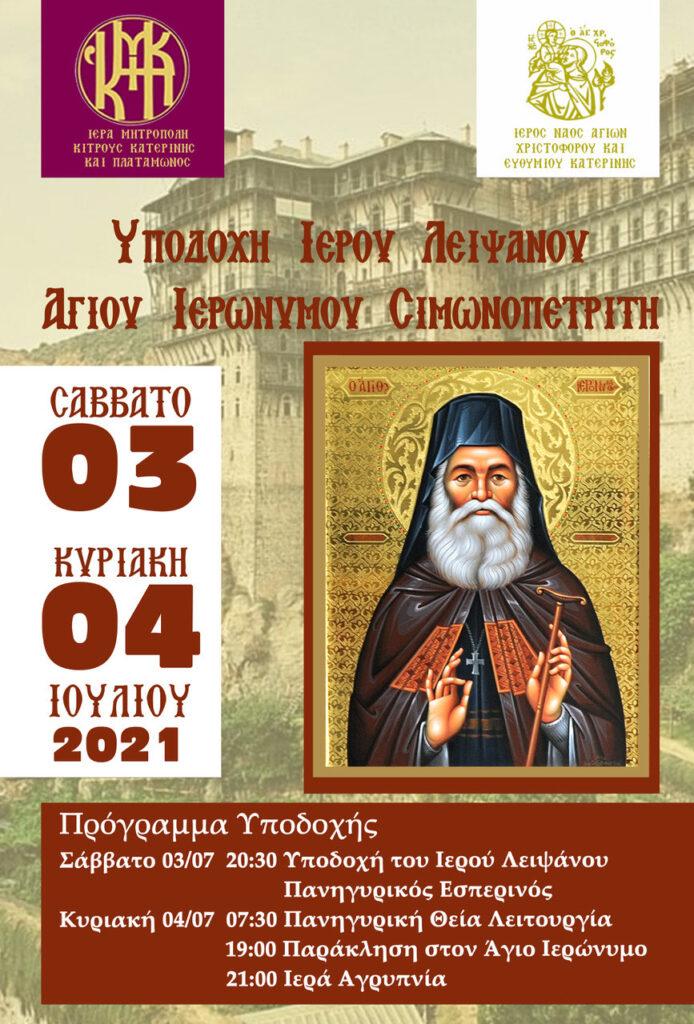 Υποδοχή Ιερού Λειψάνου Αγίου Ιερωνύμου Σιμωνοπετρίτου το Σάββατο 3 Ιουλίου 2021 και την Κυριακή 4 Ιουλίου 2021
