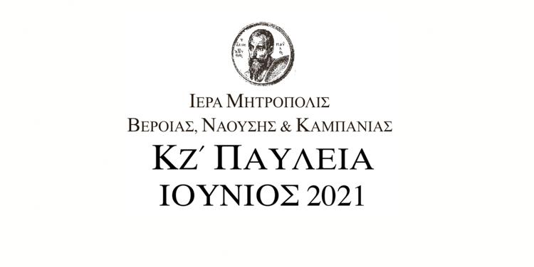 Πρόγραμμα Διεθνούς Επιστημονικού Συνεδρίου «Ο Απόστολος Παύλος και οι πνευματικές διεργασίες πριν το 1821»