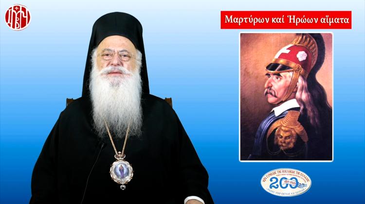Σεβασμιώτατος Μητροπολίτης Βεροίας, Ναούσης και Καμπανίας: «Ο Γέρος του Μοριά, Θεόδωρος Κολοκοτρώνης» (VIDEO)