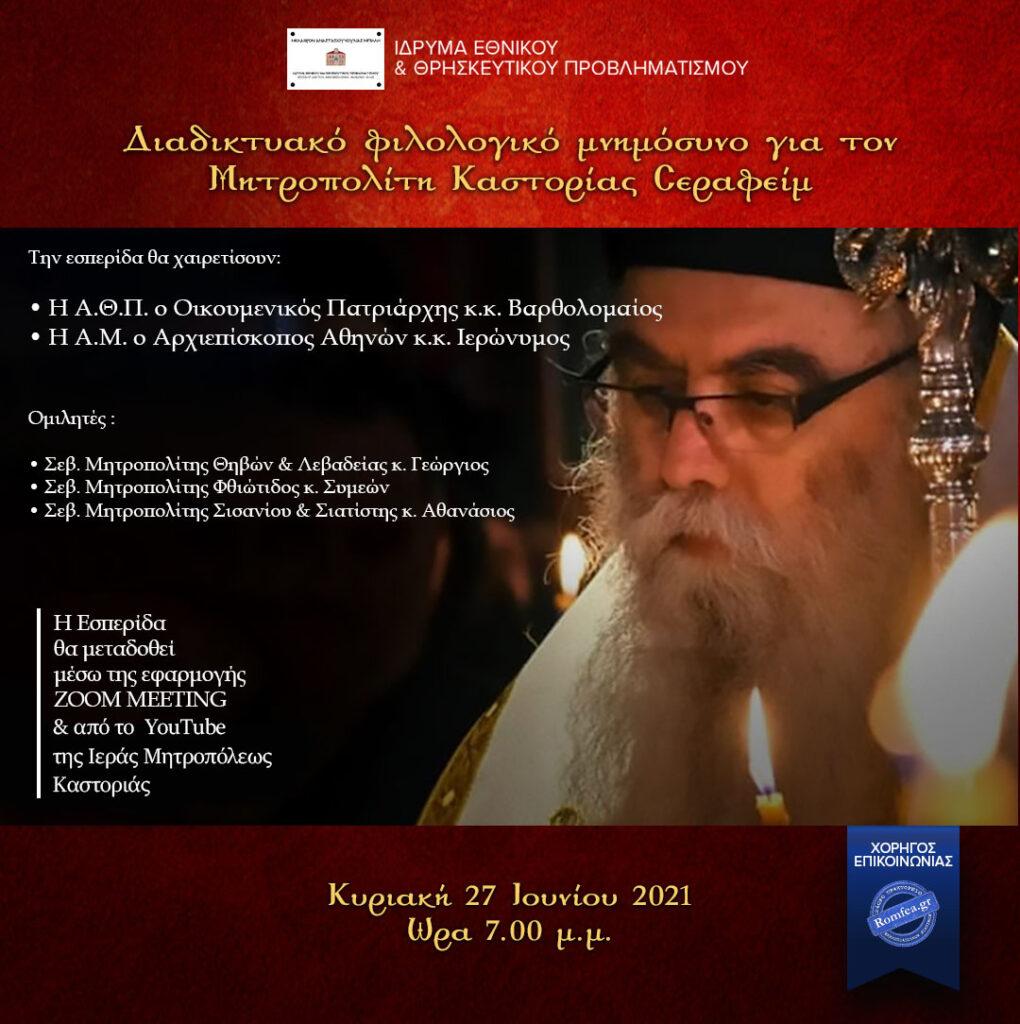 Την Κυριακή 27/06/2021 το Διαδικτυακό Μνημόσυνο για τον Μακαριστό Μητροπολίτη Καστορίας κ. Σεραφείμ (VIDEO)
