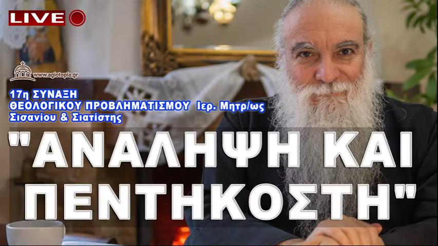 ΑΝΑΛΗΨΗ και ΠΕΝΤΗΚΟΣΤΗ - 17η Διαδικτυακή Σύναξη Θεολογικού προβληματισμού (VIDEO)