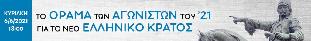 Το όραμα των Αγωνιστών του '21 για το νέο Ελληνικό Κράτος (VIDEO)