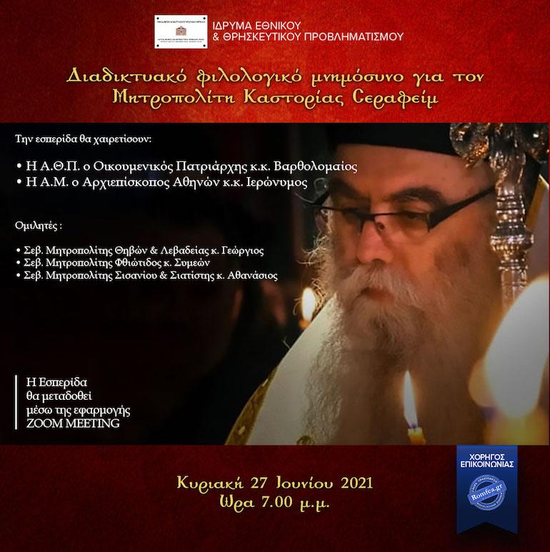 Διαδικτυακό Θεολογικό Μνημόσυνο για τον Μακαριστό Μητροπολίτη Καστορίας κυρό Σεραφείμ (VIDEO)