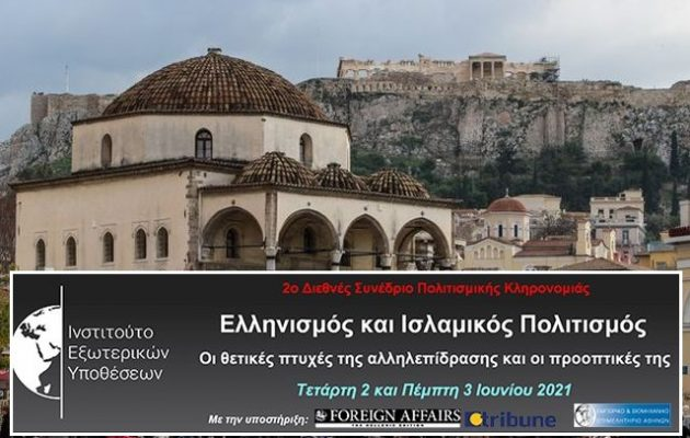 Διαδικτυακό Συνέδριο «Ελληνισμός και Ισλαμικός Πολιτισμός» (VIDEO)
