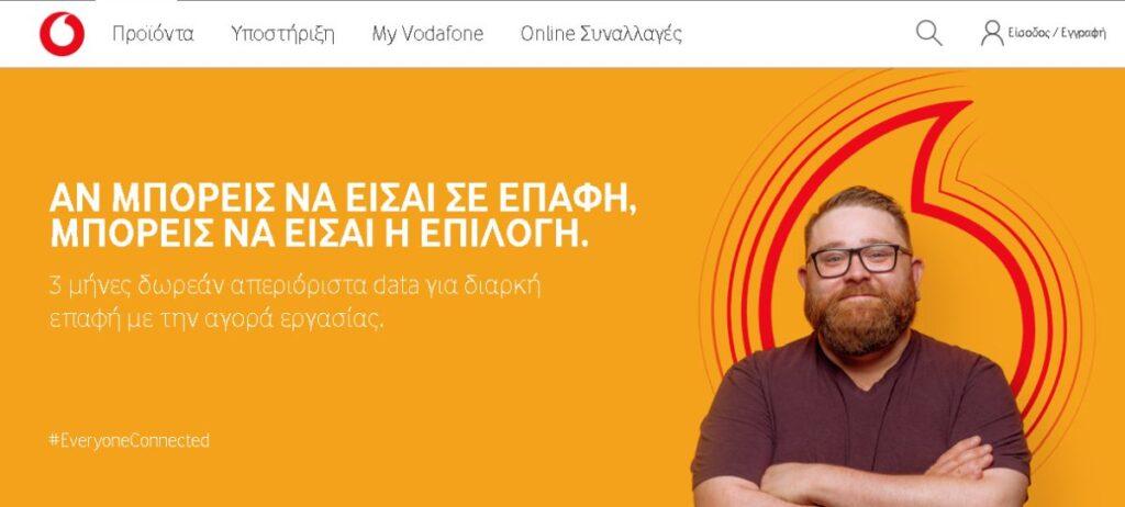 Η Vodafone χαρίζει 3 μήνες ΔΩΡΕΑΝ απεριόριστα data για διαρκή επαφή με την αγορά εργασίας