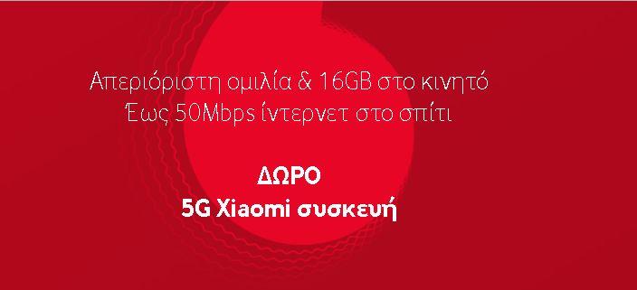Θέλεις ένα Xiaomi Redmi Note 10 5G ΔΩΡΕΑΝ; - Τότε μιλάς με την Vodafone