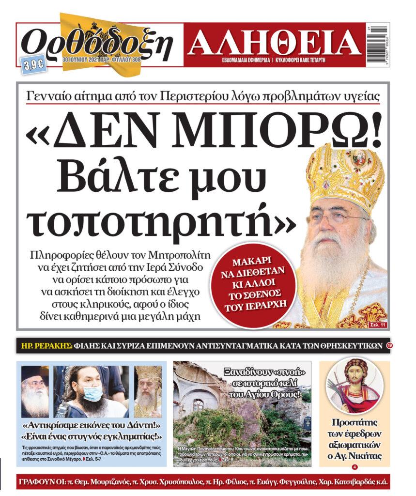 Πρωτοσέλιδα Εφημερίδων