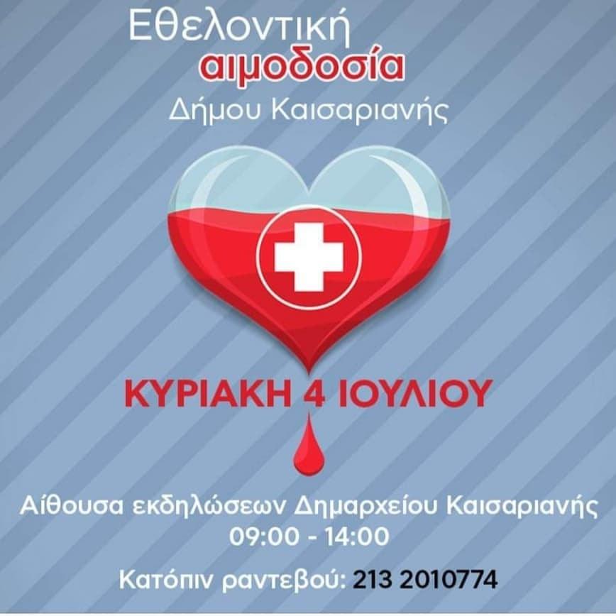 """Ο Δήμος Καισαριανής διοργανώνει έκτακτη δράση Εθελοντικής Αιμοδοσίας σε συνεργασία με το Γενικό Νοσοκομείο """"Γ. Γεννηματάς"""" την Κυριακή 4 Ιουλίου 2021 στην Αίθουσα Εκδηλώσεων του Δημαρχείου"""